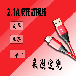 郑州/龙湖厂家专供2.1A快充纯铜线芯优质数据线批发货源来图定制量大优惠