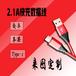 郑州/龙湖批发2.1A快充数据线纯铜线芯厂家特供来图定制量大优惠