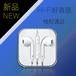 郑州龙湖入耳式耳机苹果耳机线控货源批发量大优惠