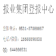 齊魯晚報廣告版面訂版電話版面登報價格圖片