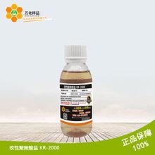 免费样品改性聚羧酸盐KR-2000代替罗门哈斯公司ACUMER2000分散剂120瓶