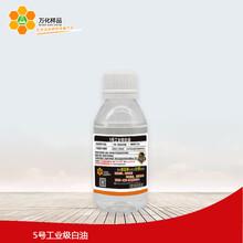 万化样品5号工业级白油工业润滑助剂120g/瓶