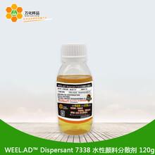 万化样品免费索样水性颜料分散剂WEEL.AD™Dispersant7338涂料印花浆助剂120g/瓶