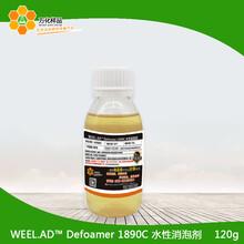 万化样品免费索样WEEL.AD™Defoamer1890C水性消泡剂油墨消泡剂120g/瓶
