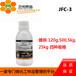 免費樣品快速滲透劑JFC-3化工助劑120g/瓶