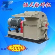 衡阳天元环保机械秸秆粉碎机厂家直销木材粉碎机价格