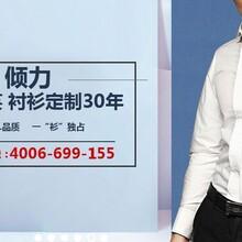 北京虎派金装,个性时尚定制衬衫,面料加工纯棉
