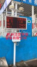 杭州建筑工地pm2.5扬尘智能监测仪