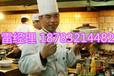 新西兰大型连锁餐饮集团招聘中国厨师、面点师
