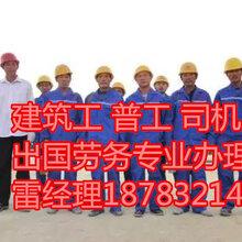正规出国劳务公司,出国打工海外务工