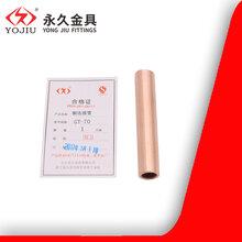 GT-300中間銅對接管銅鼻子電纜銅鼻子接線銅管永久電力金具圖片