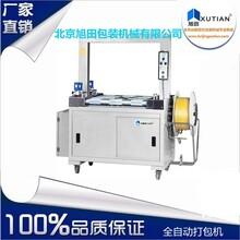 北京旭田101全自动打包机、打包机价格、全自动打包机厂家