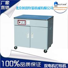 半自动打包机价格、纸箱打包机生产厂家--北京旭田打包机械最新报价