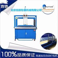 北京打包机维修、半自动打包机、全自动打包机、为您提供专业服务!