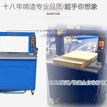 北京打包机、北京打包机哪家好-旭田为您提供质量最稳定的打包机设备