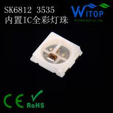SK6812MINI内置集成IC灯珠3535全彩驱动芯片WS2812B散热风扇灯
