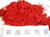 紫膠紅又稱蟲膠紅食品級紫膠紅著色劑
