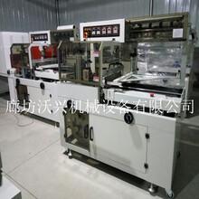 供应热缩膜封切机L型封口包装机POF热收缩包装机