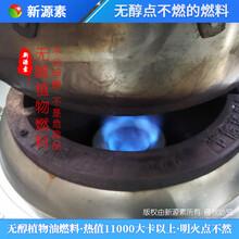 天津河東燃料油配比節能生物燃油明火點不燃,生物燃料廚房用油圖片