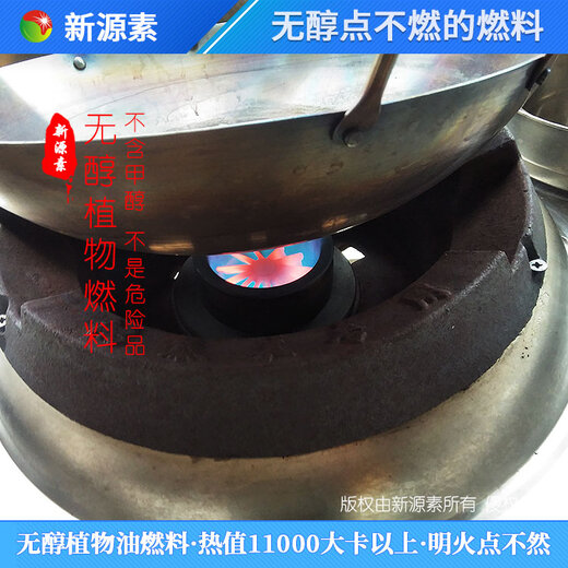 河東植物油廠家鴻泰萊謝氏植物油燃料廚師,廚房能源燃料