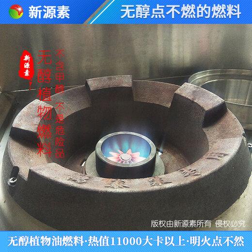 南昌進賢廚房燃料新型液化氣添加劑配方,無醇燃料植物油燃油
