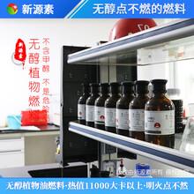 石家莊新樂廚房專用廚具無醇節能燒火油透明液體,高熱值節能燃料圖片