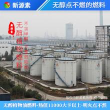 河北新樂獨家銷售植物油無醇植物油燃料專用產品,植物油燃料技術配方圖片