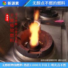 厨房民用油招商加盟生物燃料液体燃料鸿泰莱商标