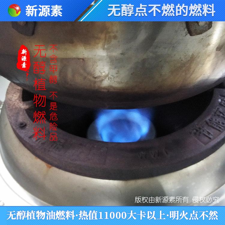 鸿泰莱灶具环保燃油专用灶具四川新源素科技有限公司