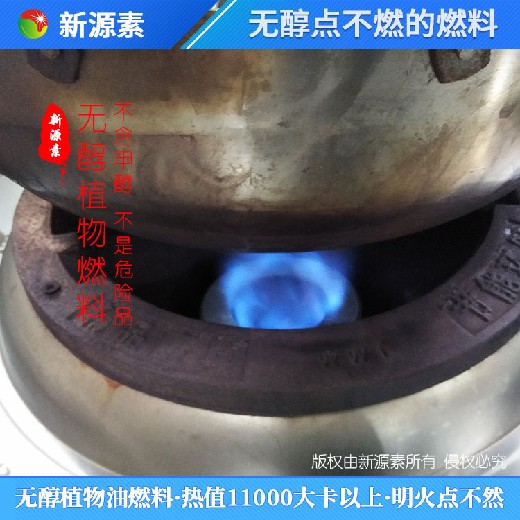 無醇燃料灶具廠家鴻泰萊商標技術學習招商加盟