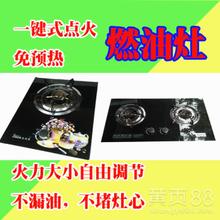 厨房用油生物燃料民用油专利灶具技术鸿泰莱商标
