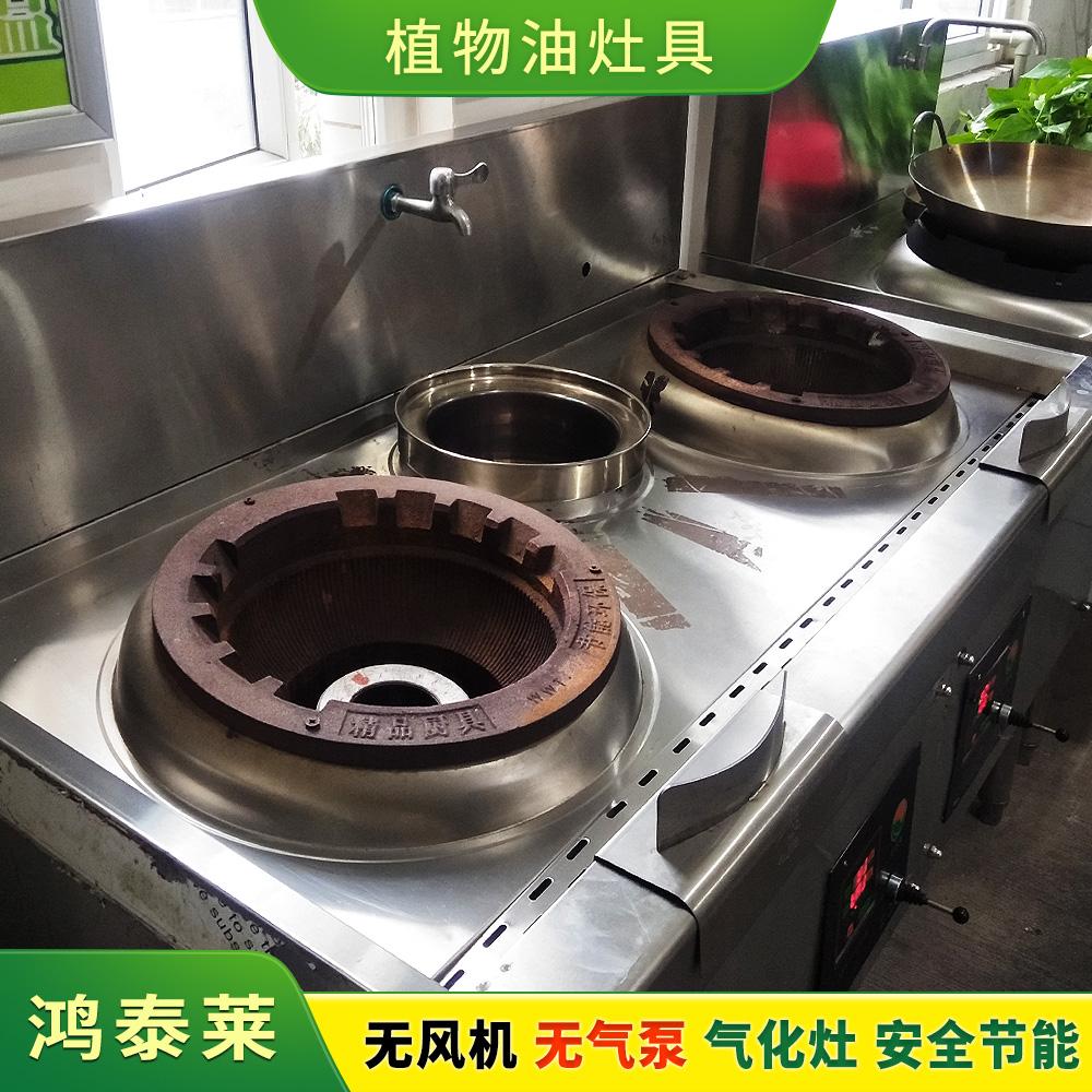 植物油灶具气化灶具厂家直销四川新源素科技有限公司