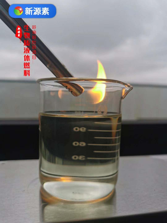植物油技术加盟四川新源素科技有限公司节能减排专用产品