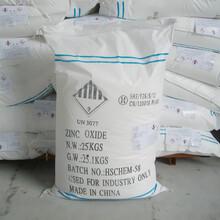 间接法氧化锌高纯度99.7%99.5%安丘恒山锌业长期供应化妆品添加剂