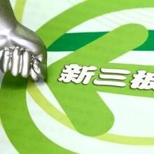 天津河西新三板垫资开户;金雅豪开始上市辅导上半年净利润2700万元