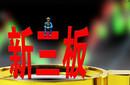 荆州新三板垫资开户开户公司图片