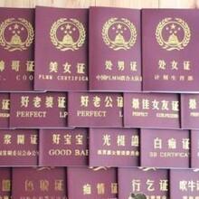 长沙证件专业长沙证件印刷当天出货全国货到付款图片