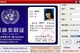 广元代办证件/广元证件印务