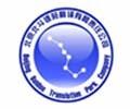 建筑图纸翻译、建筑工程翻译、建筑标书翻译