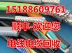 驻马店铝电缆回收或电缆电线或废旧电缆电线回收