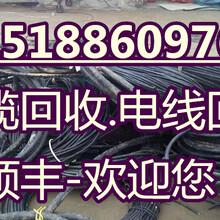 蚌埠(废旧)电缆回收-蚌埠电缆回收今日价格