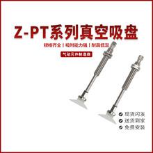 ZPT20/25/32USJ/K10/20/30/40/50-B5-A10工業真空吸盤白色硅膠型圖片