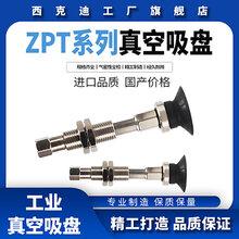 ZPT20CN/25CN/32CNJ/K10/20/30/40/50-B5-A10工業真空吸盤丁晴CKT圖片