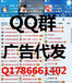 QQ群广告代发,可指定行业,QQ群手工发布
