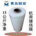 潍坊冠宏包装拉伸缠绕膜防盗塑料薄膜
