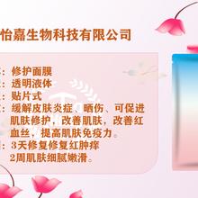 修护面膜广州怡嘉生物科技有限公司OEM贴牌