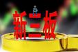 宁夏中卫专业新三板垫资开户注册
