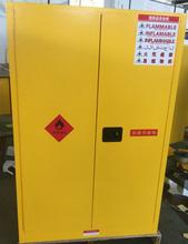 上海90加仑防火柜/上海45加仑化学品安全柜上海生产厂川场实业