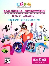 小家電展覽會,上海小家電展,中國小家電展,智能小家電展
