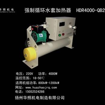 强制循环水套加热器